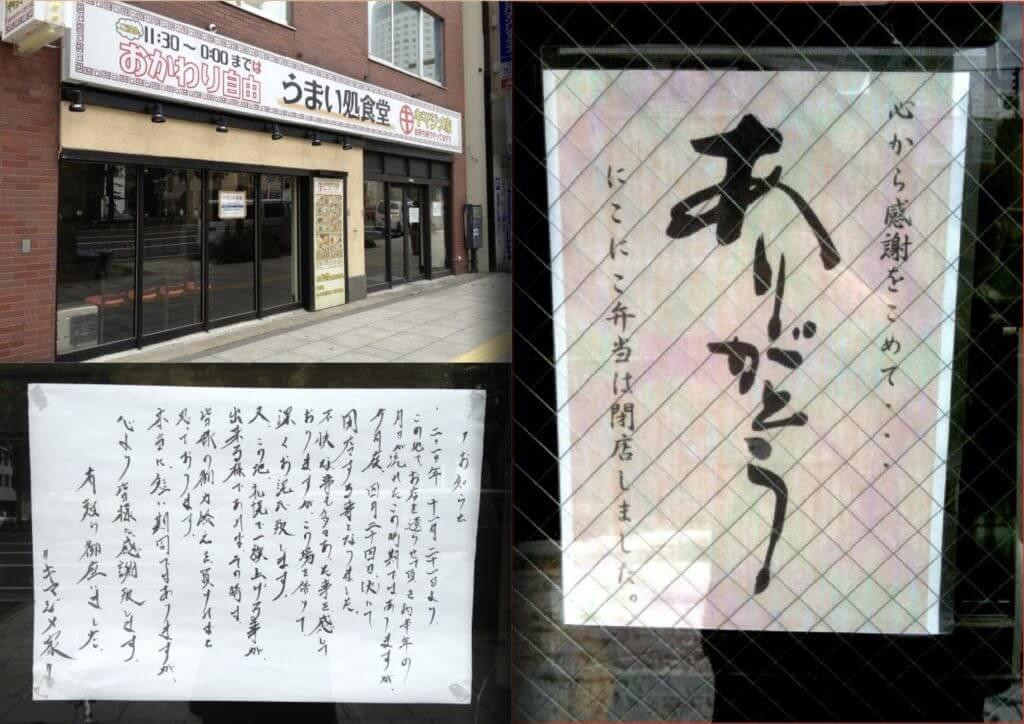 閉店の貼り紙写真集 試し読み P4〜5