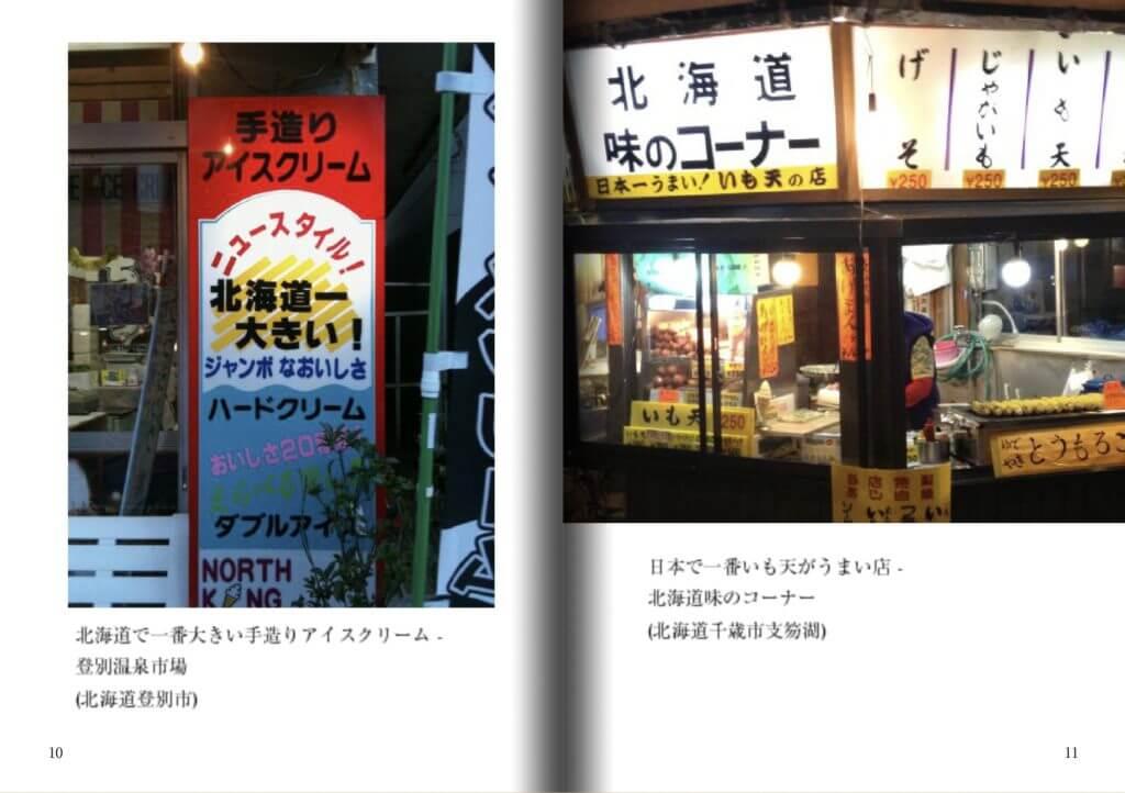 完全主観一番店ガイド試し読み P10〜11