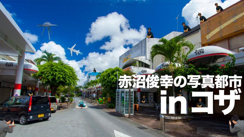 赤沼俊幸の写真都市 in コザ