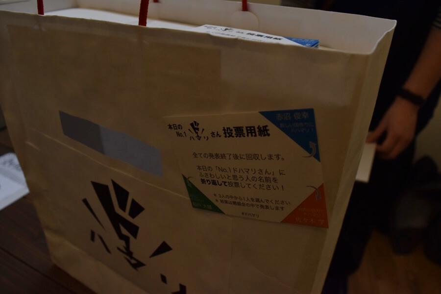 投票用紙を入れる投票袋