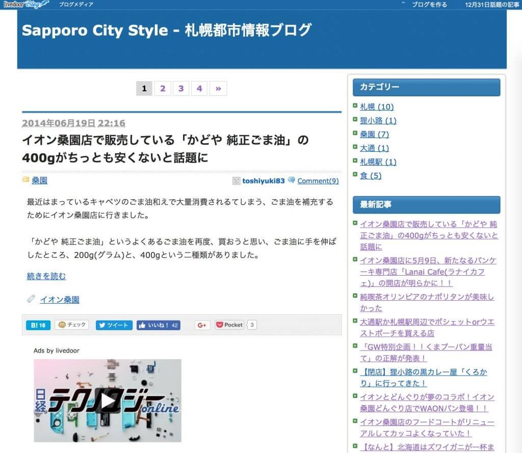 Sapporo City Style - 札幌都市情報ブログ