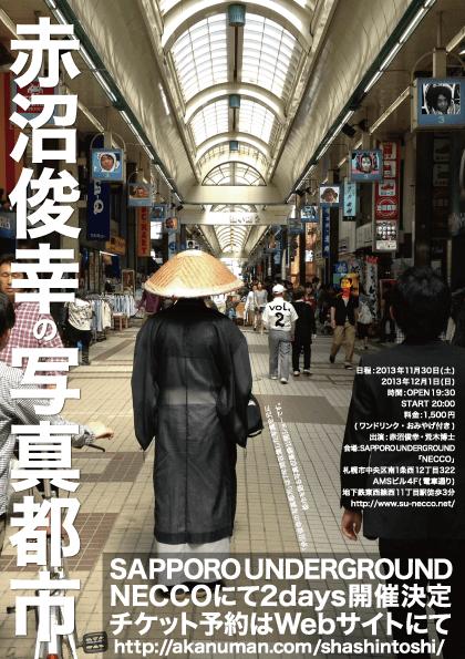 赤沼俊幸の写真都市vol.2
