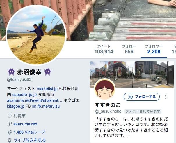 @toshiyuki83にすすきのこがフォロー