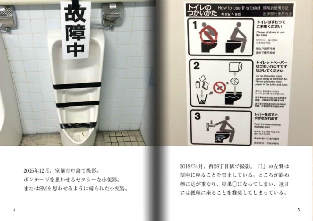 おトイレの思い出試し読み P4〜5